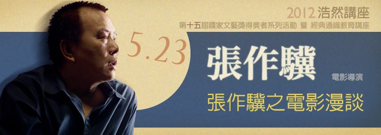 交大浩然講座 - 5/23 電影導演 張作驥