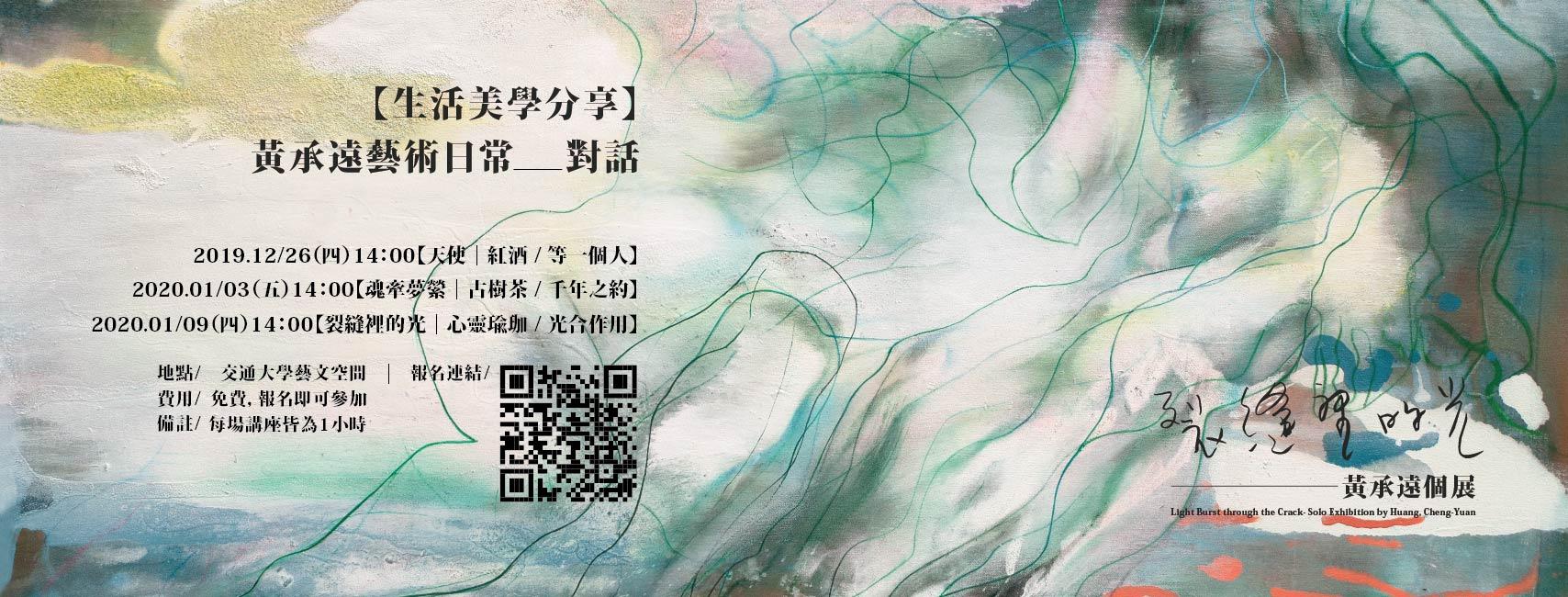 【生活美學分享】黃承遠藝術日常___對話