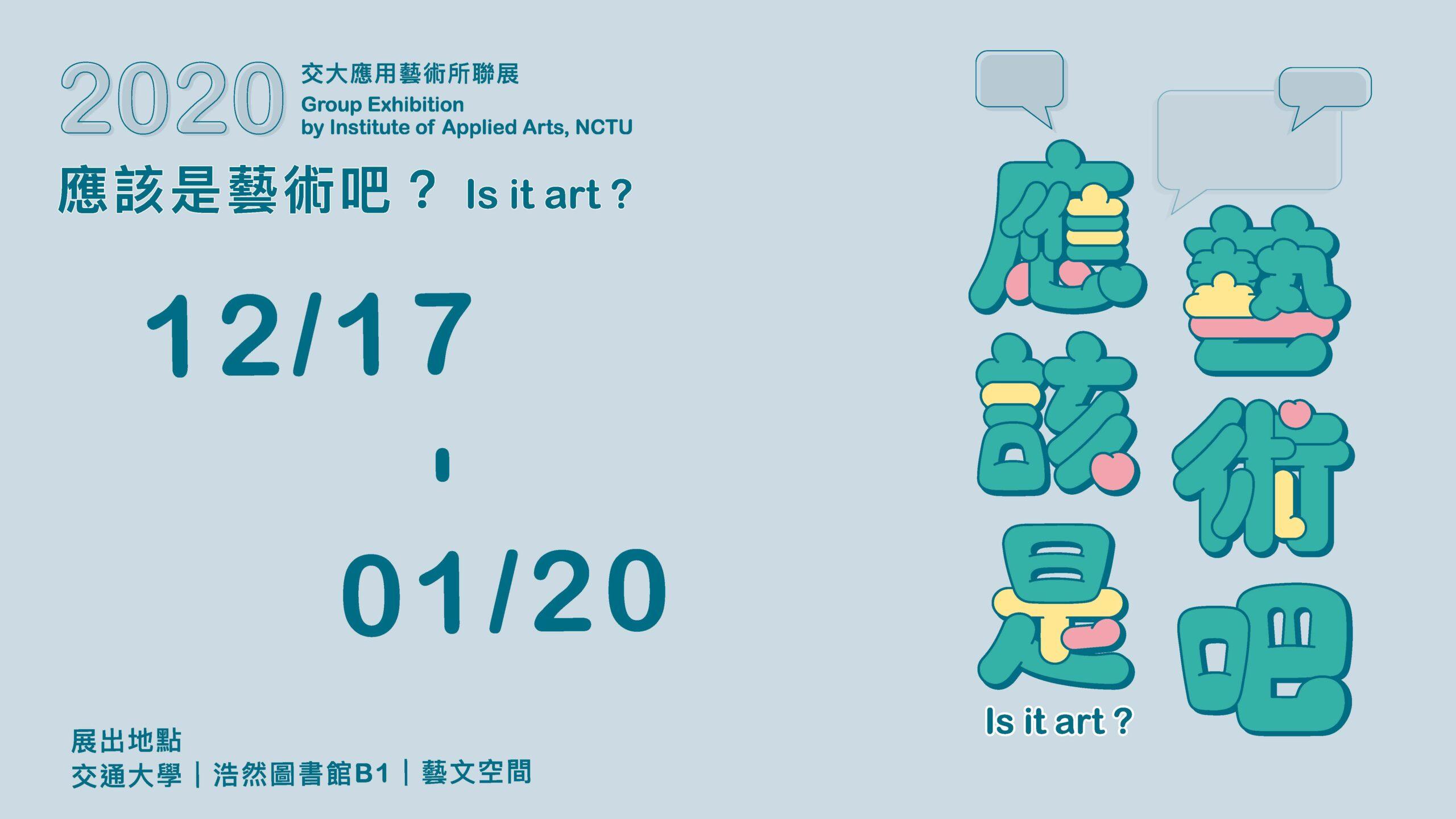 應該是藝術吧?__2020交大應用藝術研究所聯展