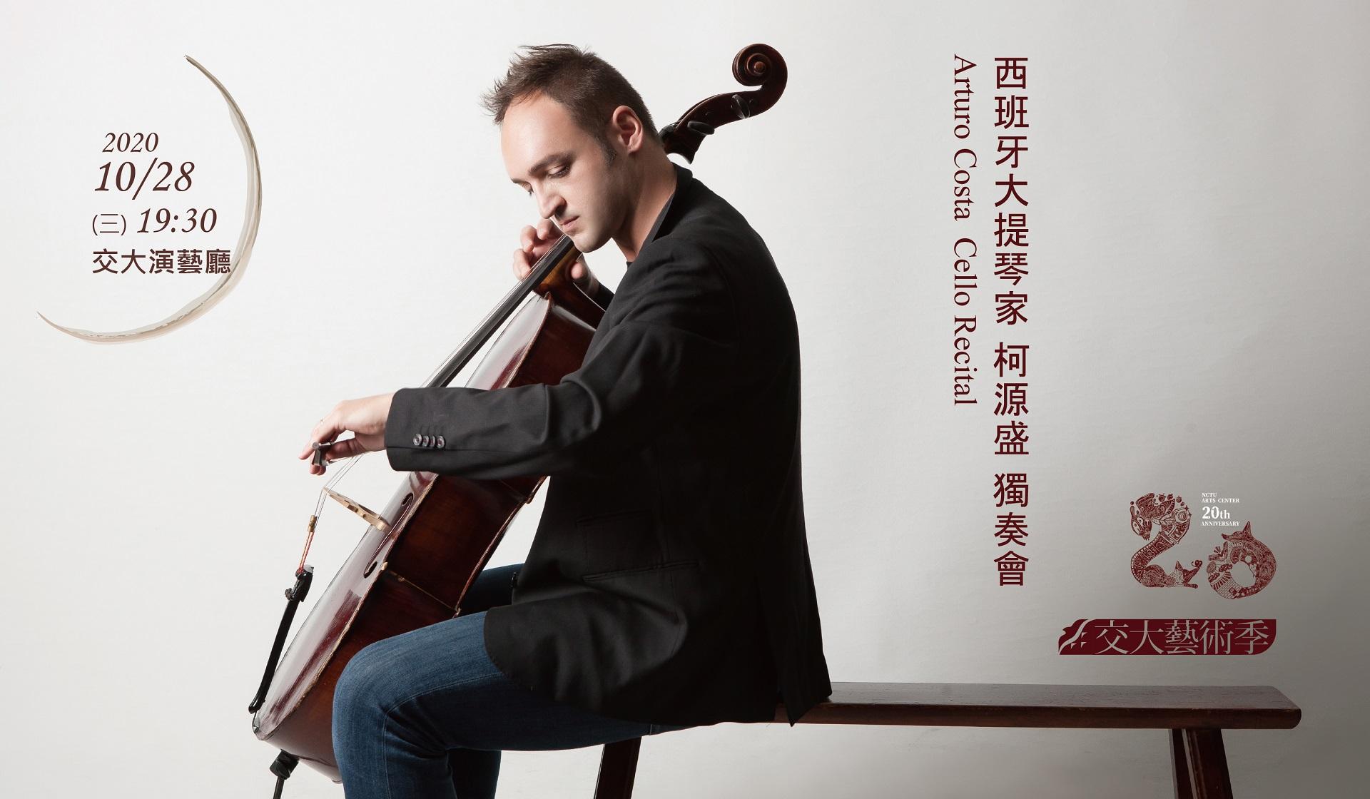 西班牙大提琴家Arturo Costa柯源盛獨奏會