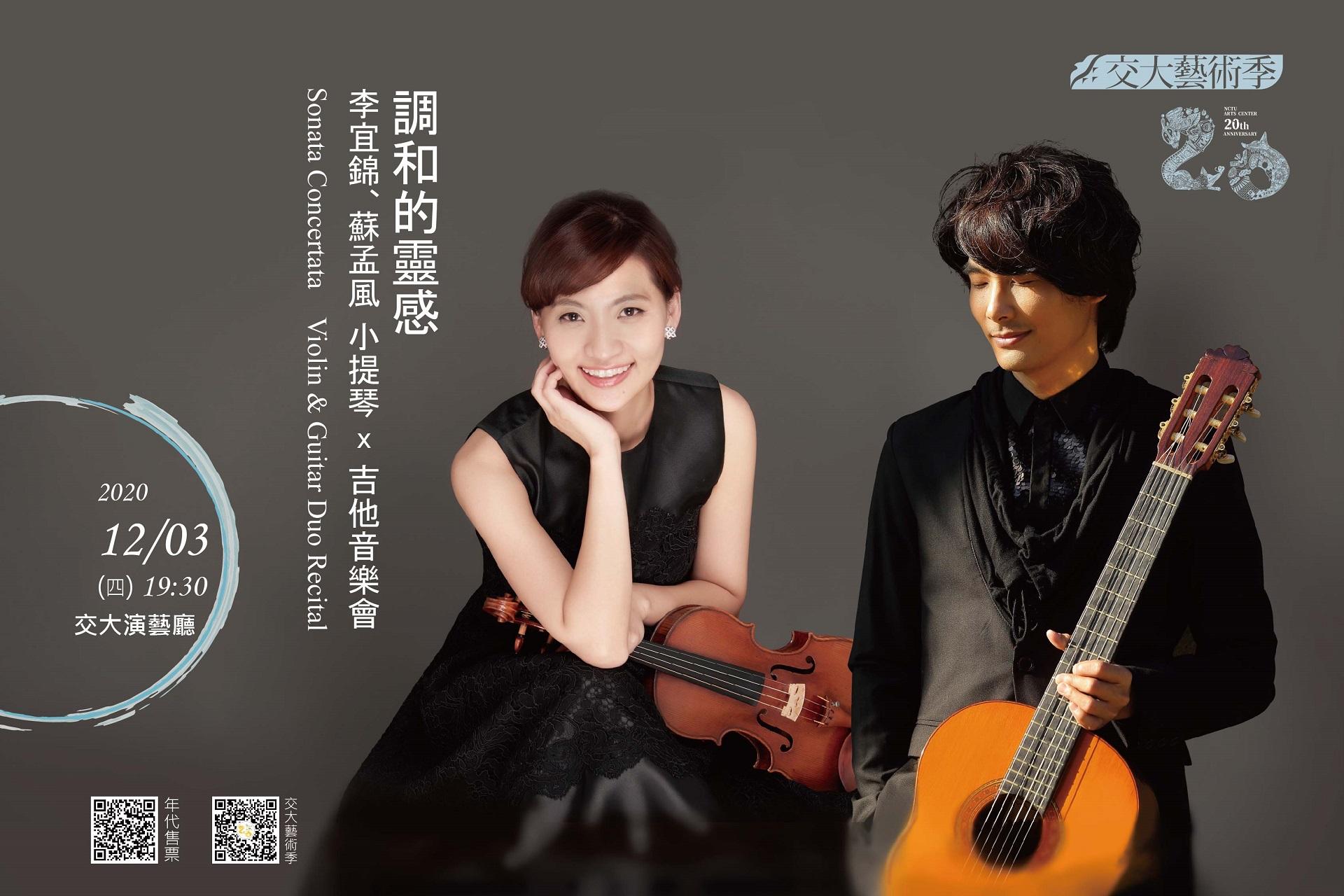 【調和的靈感】李宜錦、蘇孟風 小提琴x吉他音樂會