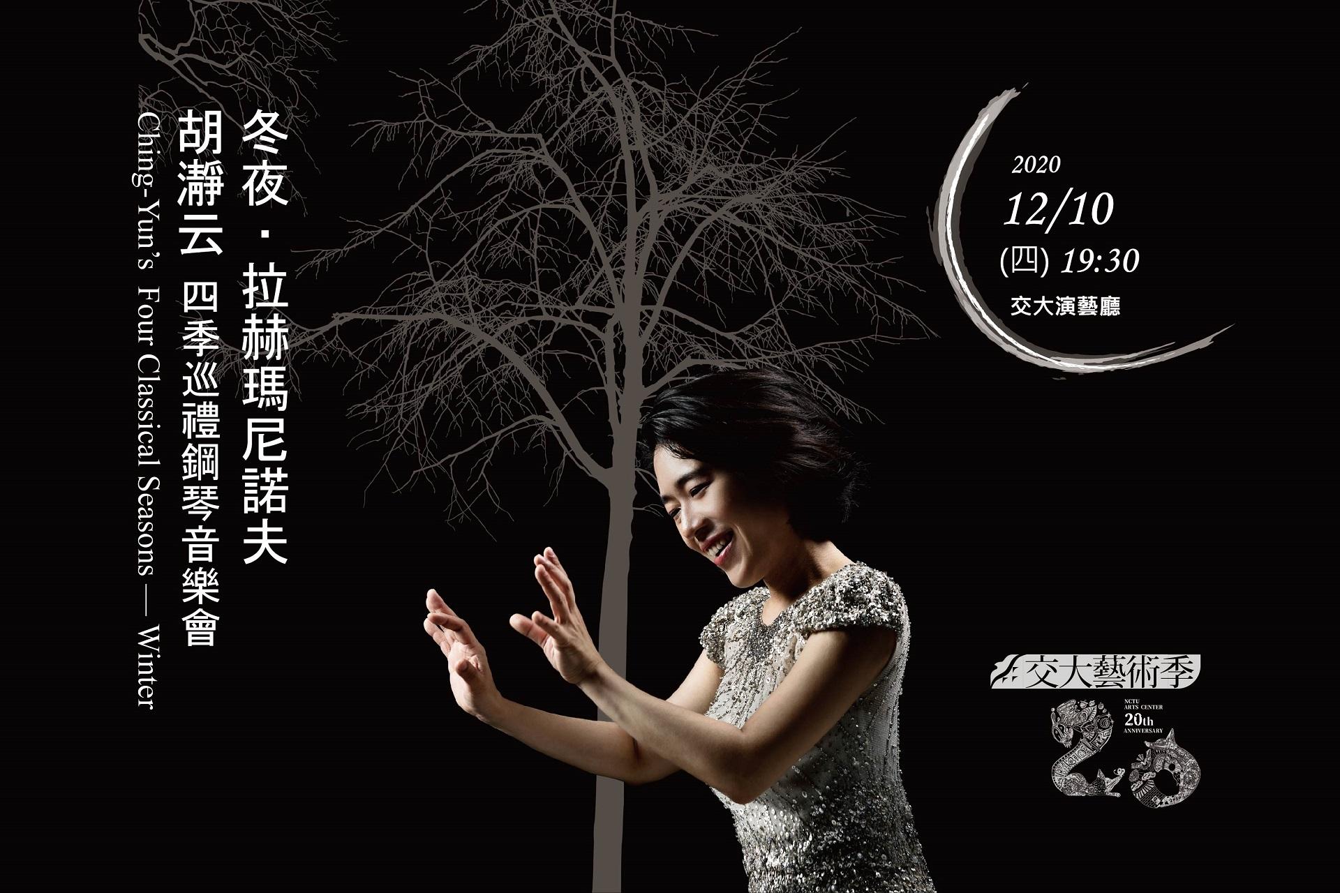 胡瀞云四季巡禮鋼琴音樂會《冬夜‧拉赫瑪尼諾夫》