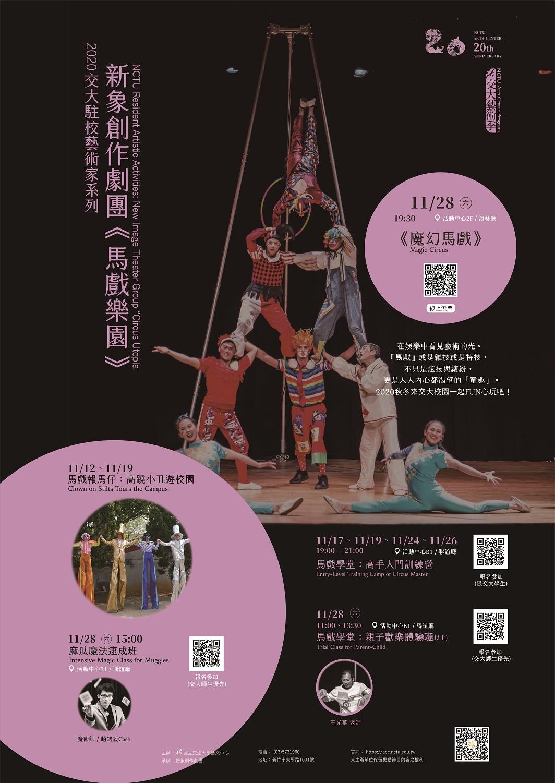 交大駐校藝術家系列:新象創作劇團《馬戲樂園》