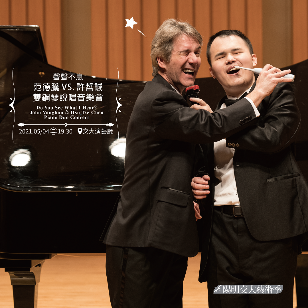 20210504_聲聲不息-范德騰 VS. 許哲誠 雙鋼琴說唱音樂會
