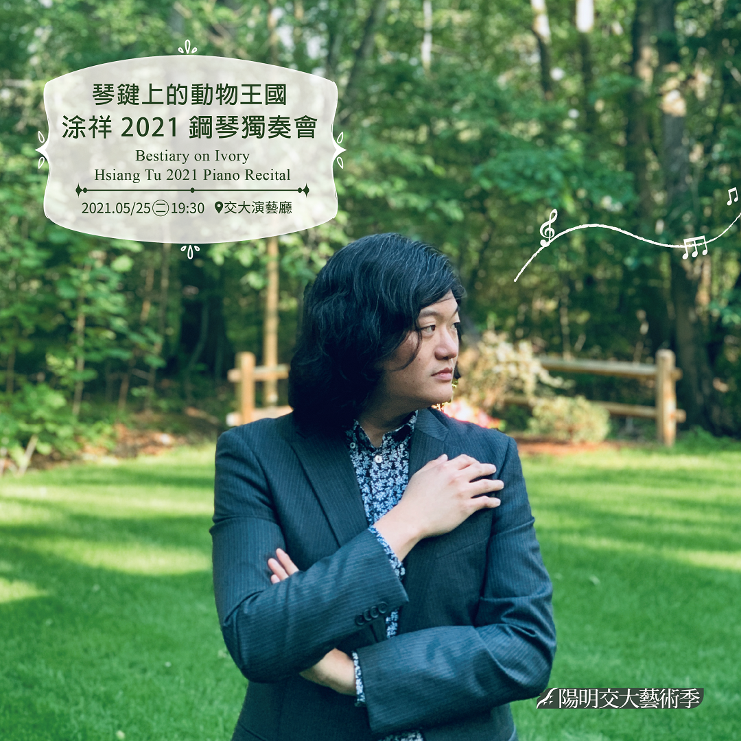 20210525_琴鍵上的動物王國-涂祥2021鋼琴獨奏會