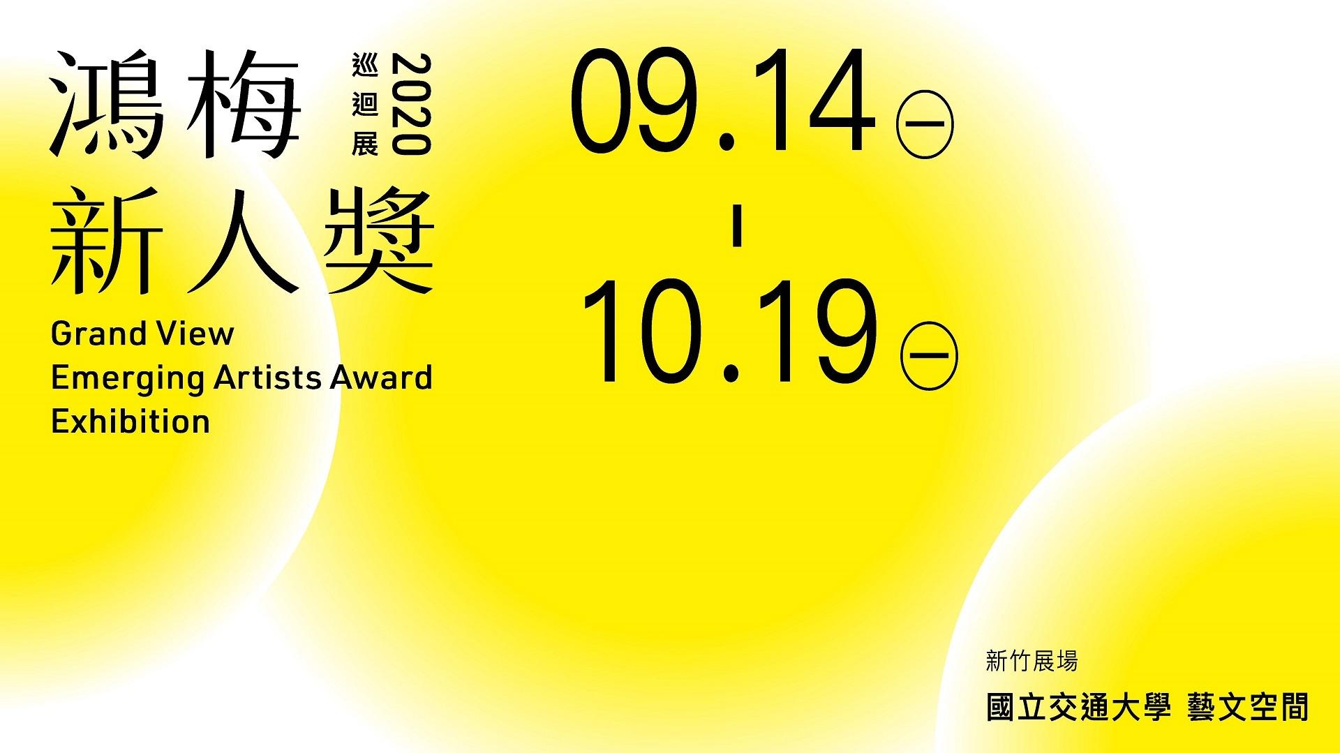 2020 鴻梅新人獎巡迴展